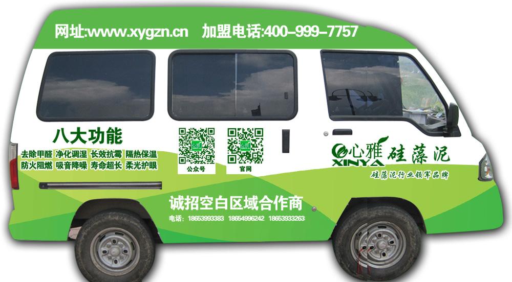 心雅硅藻泥车体广告